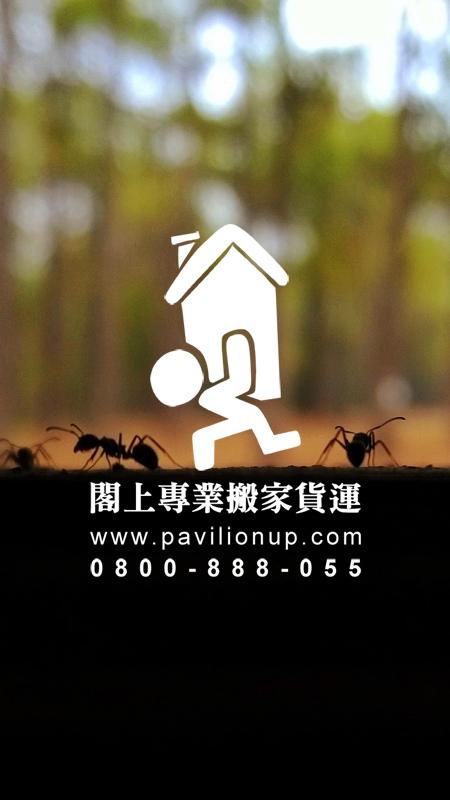 台北搬家公司