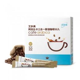 艾多美 阿拉比卡三合一即溶咖啡50入